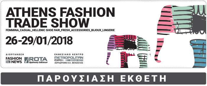 bcde0d10325 Athens Fashion Trade Show - Planet Company